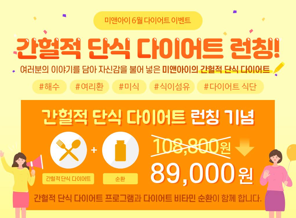 간헐적단식다이어트이벤트 런칭기념 8,9000
