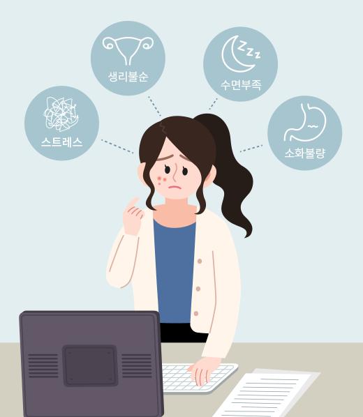스트레스 생리불순 수면부족 소화불량