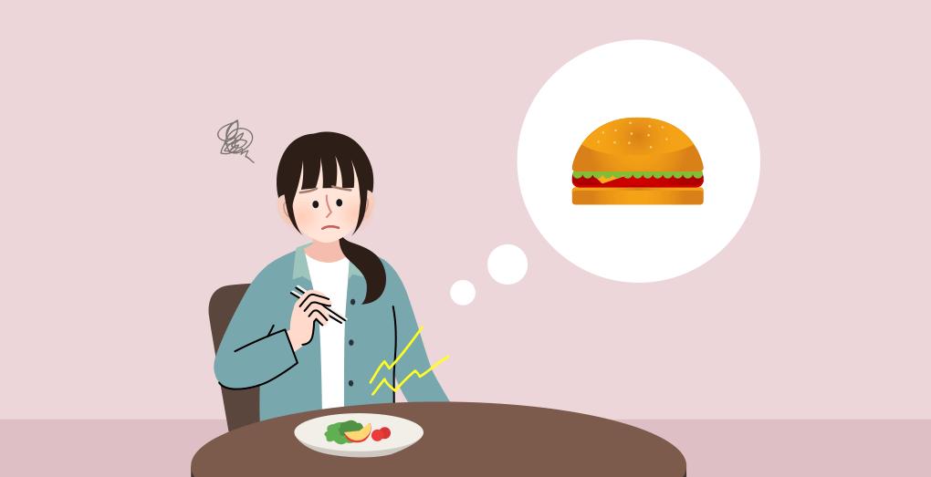식욕을 참는 모습